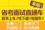 2015省考名师网络课程