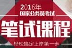 2016国考笔试网络课程