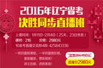 2016省考笔试网络课程
