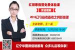 2016辽宁省考备考之判断推理