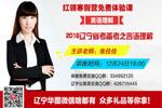 2016辽宁省考备考之言语理解