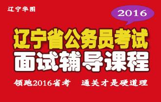 2016年辽宁省公务员面试课程