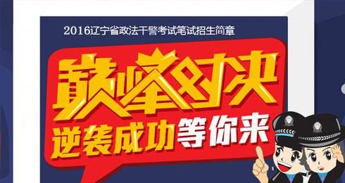 2017政法干警招生简章