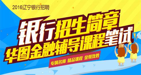 2016年湖北省大学生村官招聘考试笔试辅导课程