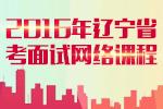 2016辽宁面试网络课程