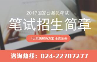 国考笔试培训课程