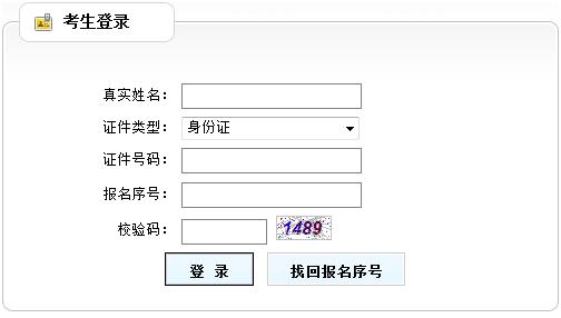 2017年国家公务员考试网上报名确认入口