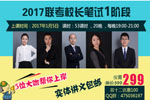 2017年辽宁省考校长笔试1阶段