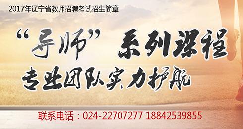 辽宁省教师招聘简章
