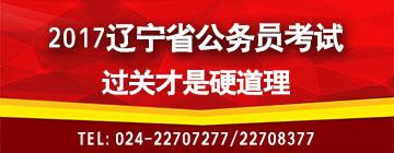 2017辽宁省公务员考试笔试课程