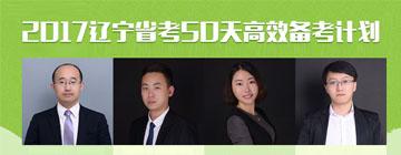 2017辽宁省公务员考试50天高效备考计划