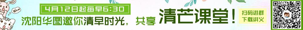 2017辽宁省考沈阳华图邀你共享清芒课堂