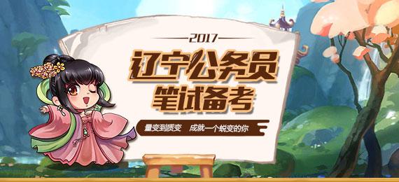 2017辽宁省公务员笔试备考