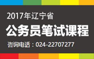 2017辽宁省考培训课程