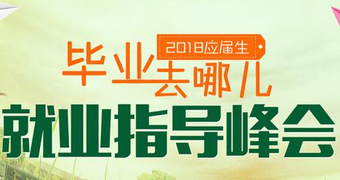 2018毕业生就业指导峰会