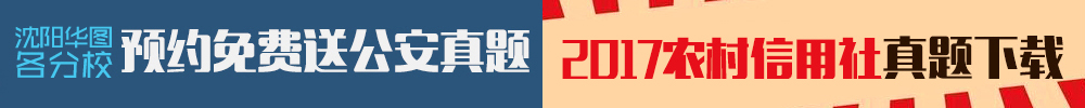 2017辽宁公安村官历年真题