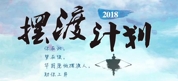 2018国考沈阳华图摆渡计划