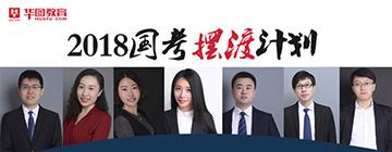 2017沈阳华图国考摆渡计划