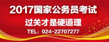 2018国家公务员笔试课程招生简章