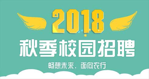 2018年中国农业银行秋季校园招聘
