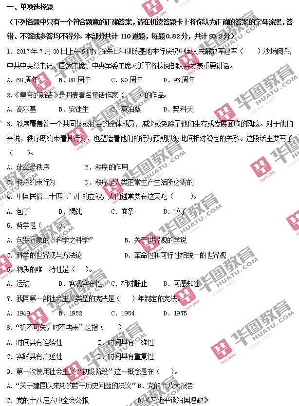 2017铁岭市事业单位招聘综合能力测验考题