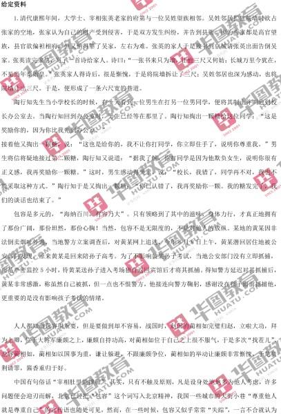 2017辽宁招警行测真题