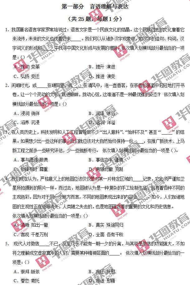 2017年本溪满族自治县所属事业单位公开招聘笔试题