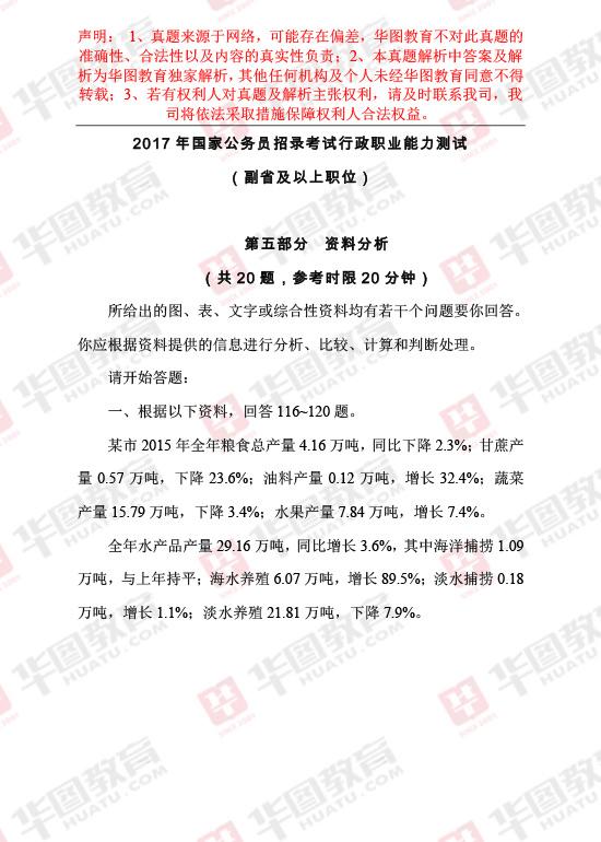 2017国考(省部级)笔试真题资料分析部分
